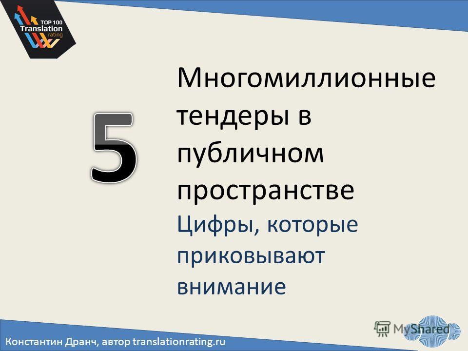 Многомиллионные тендеры в публичном пространстве Цифры, которые приковывают внимание Константин Дранч, автор translationrating.ru