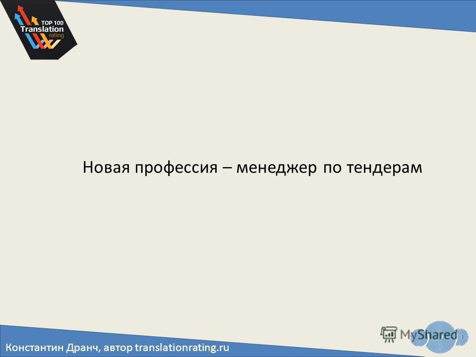 Константин Дранч, автор translationrating.ru Новая профессия – менеджер по тендерам