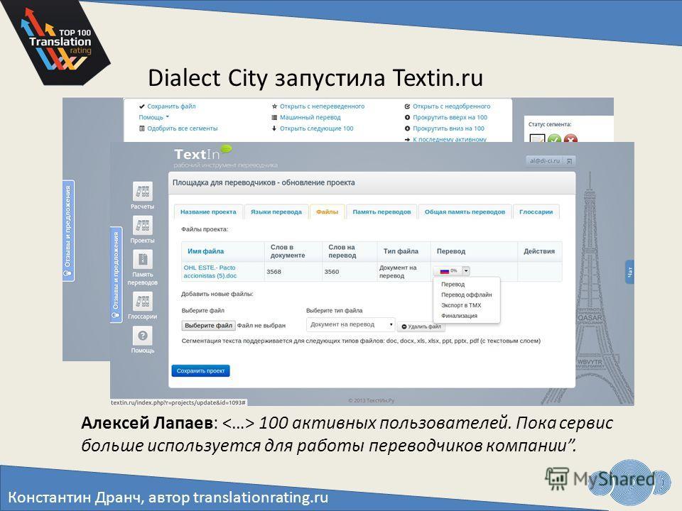 Константин Дранч, автор translationrating.ru Dialect City запустила Textin.ru Алексей Лапаев: 100 активных пользователей. Пока сервис больше используется для работы переводчиков компании.