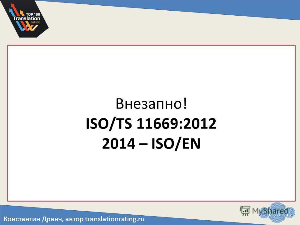 Сертифицировались по EN 15038 в 2013 Неотэк Перевод.ру tech-perewod.ru Транслинк (конец 2012) Сейчас мы ведем переговоры с 30 компаниями из разных регионов, из них с пятью на уровне после принятия решения. Александр Лик, аудитор, A-CLID Внезапно! ISO