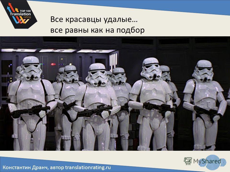 Константин Дранч, автор translationrating.ru Все красавцы удалые… все равны как на подбор
