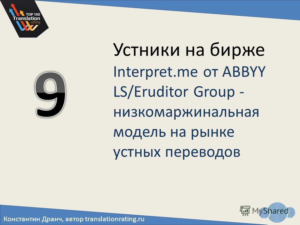 Устники на бирже Interpret.me от ABBYY LS/Eruditor Group - низкомаржинальная модель на рынке устных переводов Константин Дранч, автор translationrating.ru