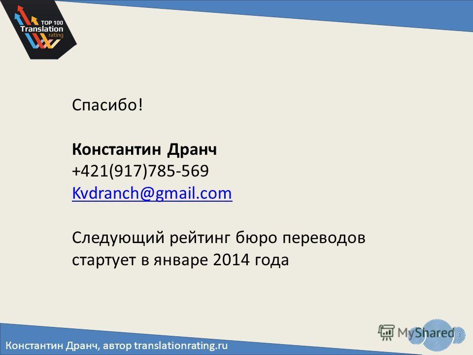 Константин Дранч, автор translationrating.ru Спасибо! Константин Дранч +421(917)785-569 Kvdranch@gmail.com Следующий рейтинг бюро переводов стартует в январе 2014 года