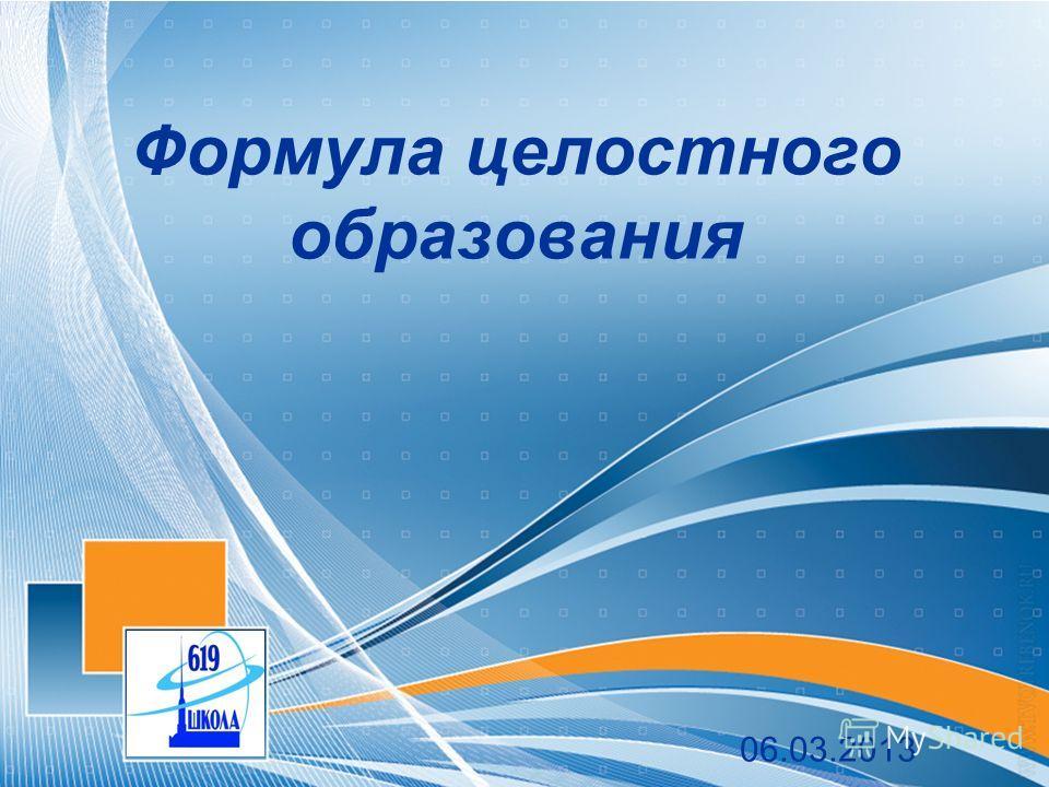 Формула целостного образования 06.03.2013