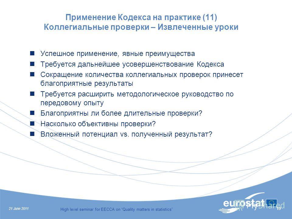 21 June 2011 High level seminar for EECCA on Quality matters in statistics 19 Применение Кодекса на практике (11) Коллегиальные проверки – Извлеченные уроки Успешное применение, явные преимущества Требуется дальнейшее усовершенствование Кодекса Сокра