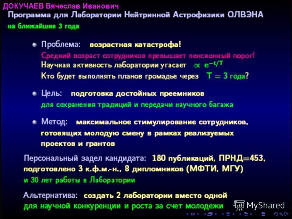 ДОКУЧАЕВ Вячеслав Иванович