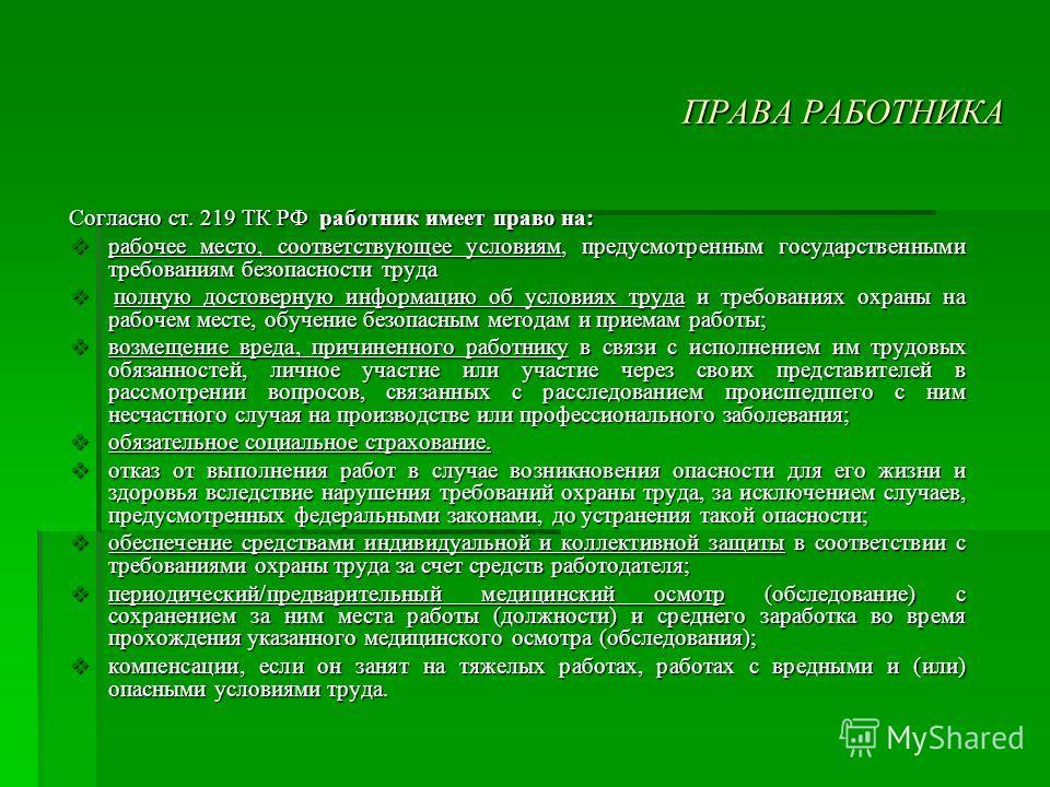 Согласно ст. 219 ТК РФ работник имеет право на: рабочее место, соответствующее условиям, предусмотренным государственными требованиям безопасности труда рабочее место, соответствующее условиям, предусмотренным государственными требованиям безопасност