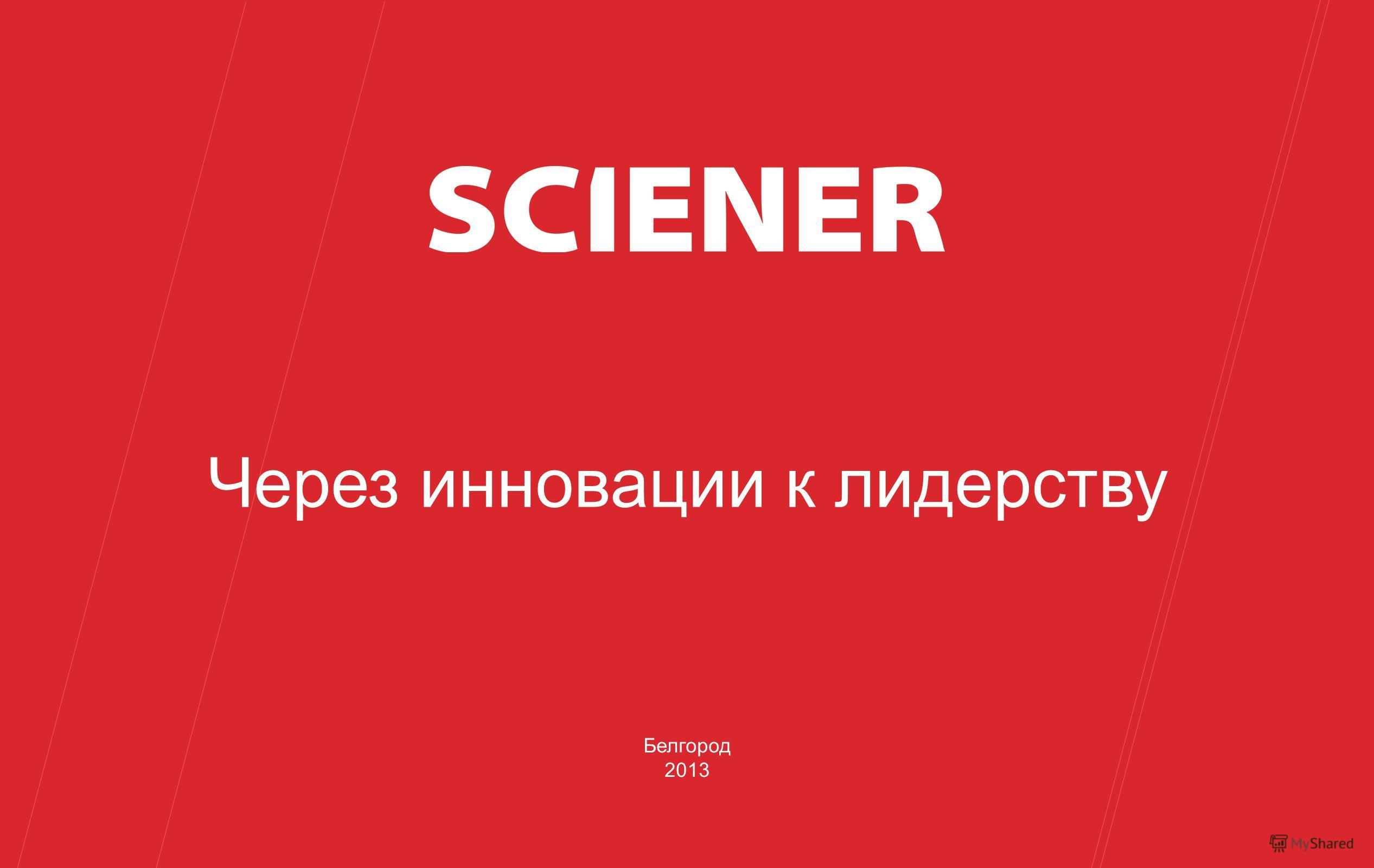 Через инновации к лидерству Белгород 2013