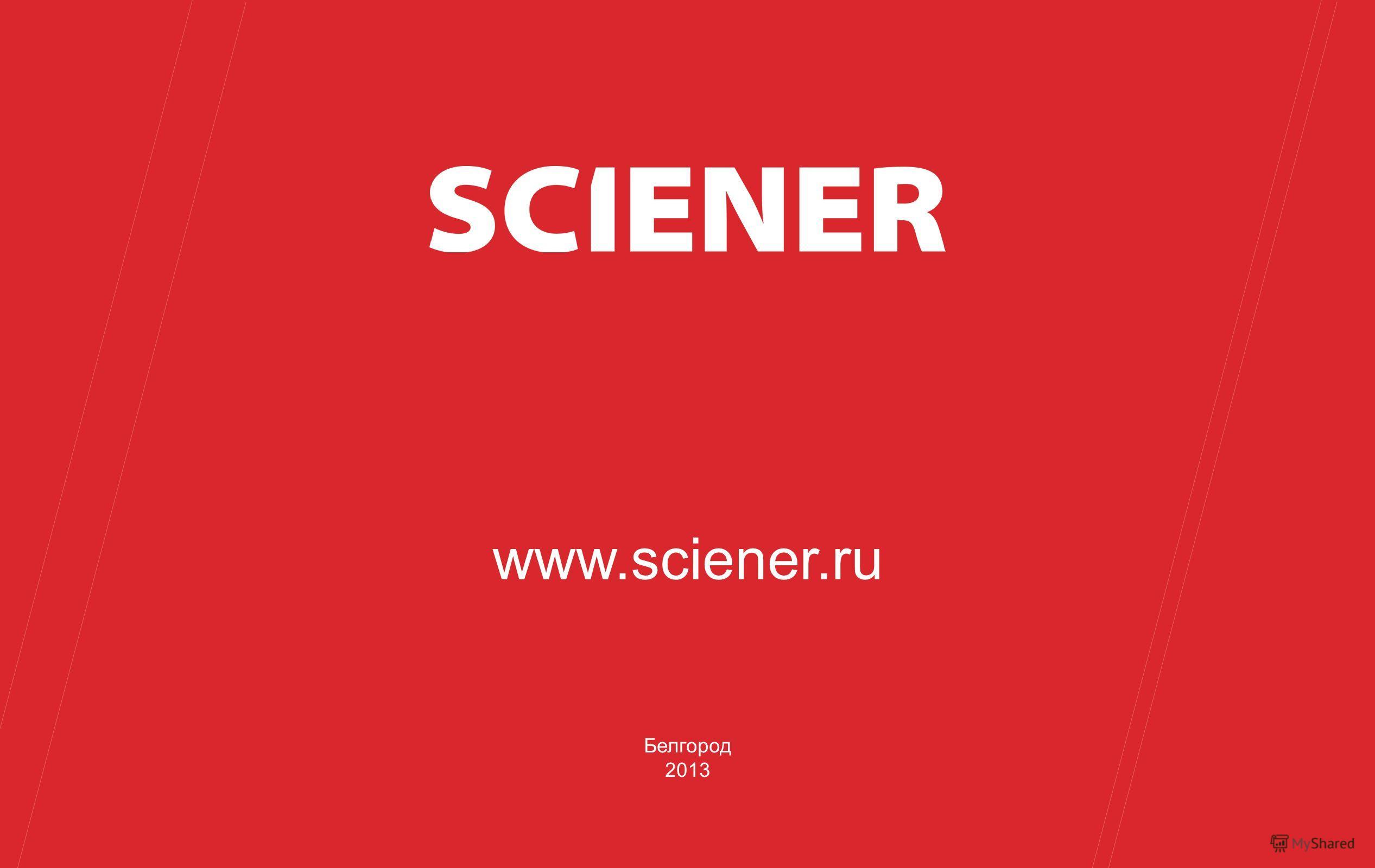 www.sciener.ru Белгород 2013