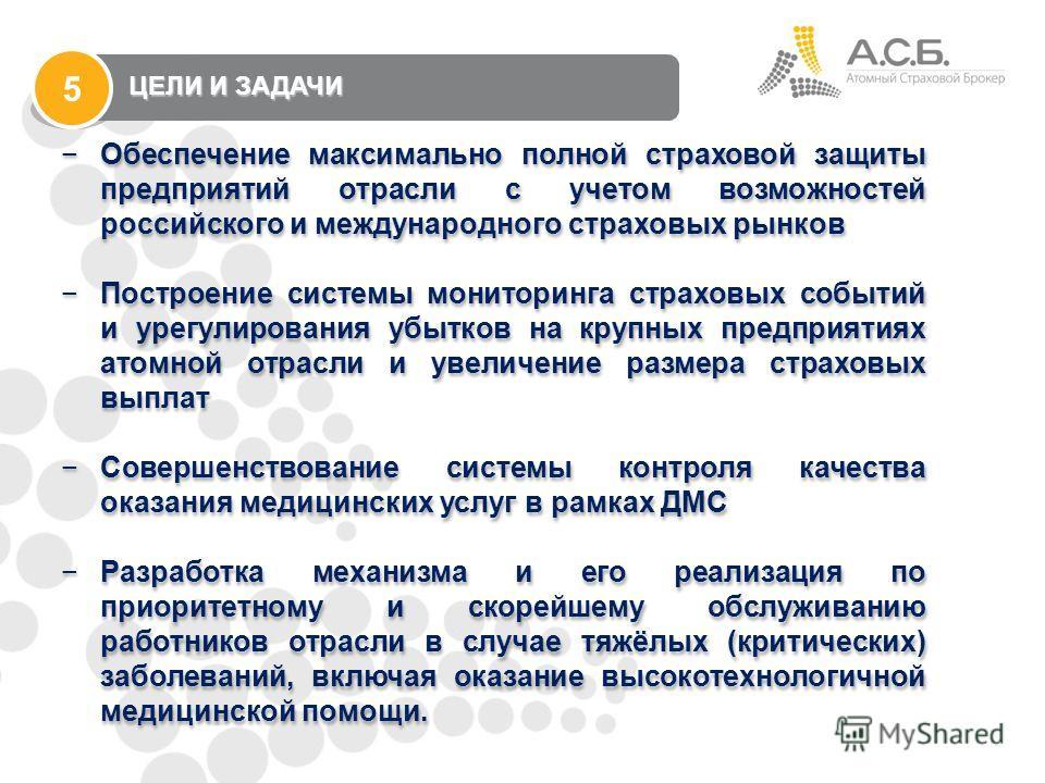 Обеспечение максимально полной страховой защиты предприятий отрасли с учетом возможностей российского и международного страховых рынков Построение системы мониторинга страховых событий и урегулирования убытков на крупных предприятиях атомной отрасли