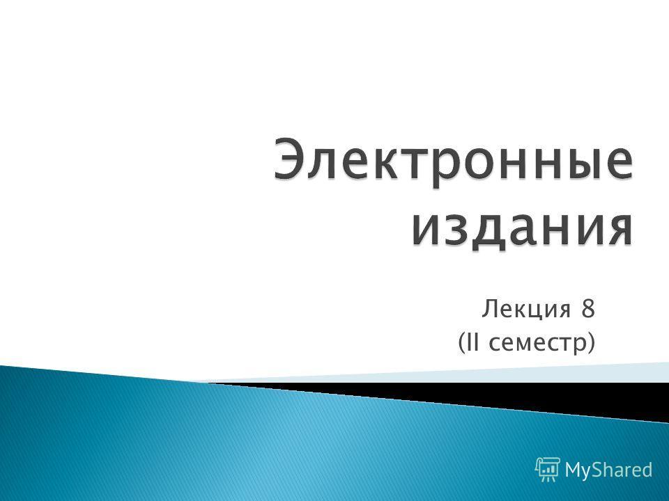 Лекция 8 (II семестр)