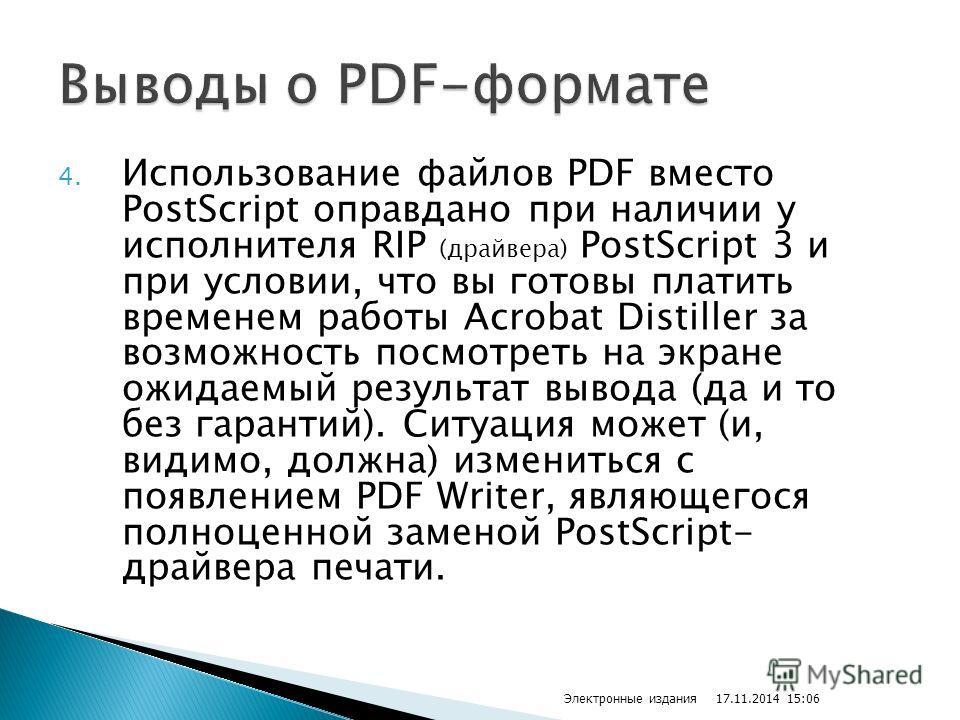 4. Использование файлов PDF вместо PostScript оправдано при наличии у исполнителя RIP (драйвера) PostScript 3 и при условии, что вы готовы платить временем работы Acrobat Distiller за возможность посмотреть на экране ожидаемый результат вывода (да и