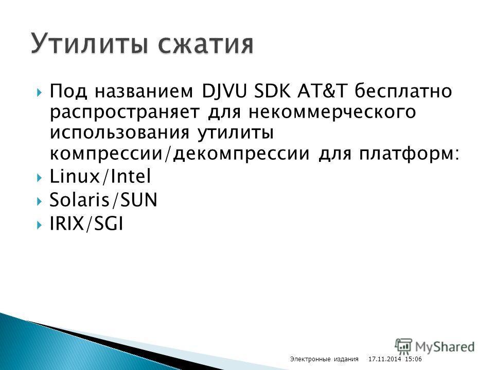 Под названием DJVU SDK AT&T бесплатно распространяет для некоммерческого использования утилиты компрессии/декомпрессии для платформ: Linux/Intel Solaris/SUN IRIX/SGI 17.11.2014 15:07 Электронные издания