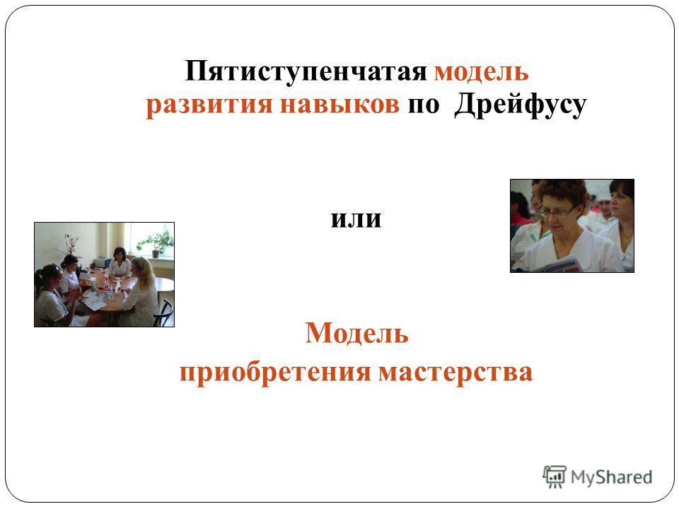 Пятиступенчатая модель развития навыков по Дрейфусу или Модель приобретения мастерства