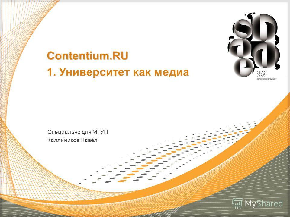 Специально для МГУП Каллиников Павел Contentium.RU 1. Университет как медиа