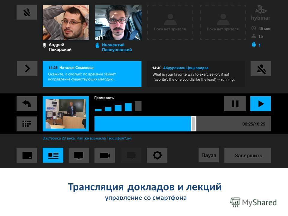Трансляция докладов и лекций управление со смартфона