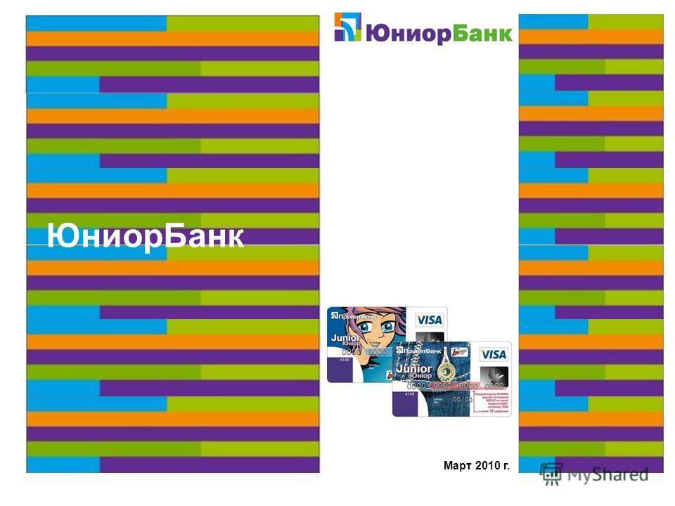 Юниор Банк Март 2010 г.