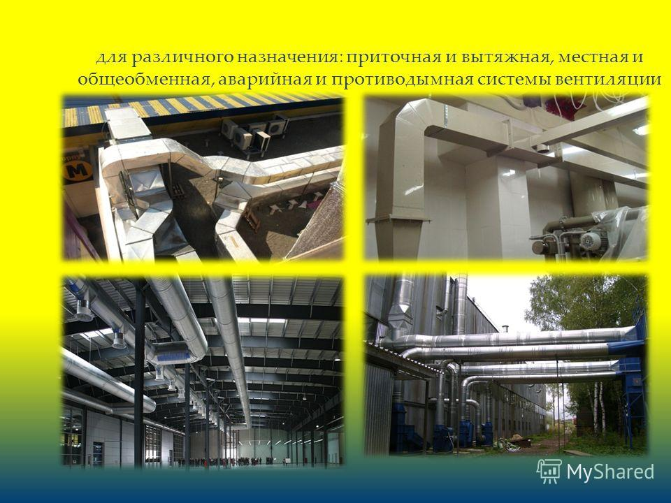для различного назначения: приточная и вытяжная, местная и общеобменная, аварийная и противодымная системы вентиляции