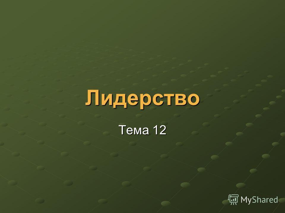 Лидерство Тема 12