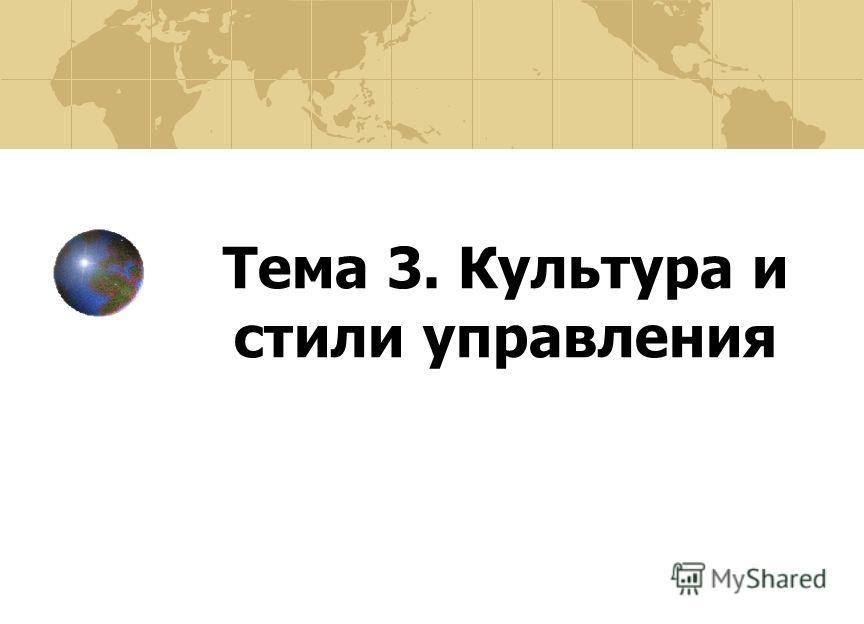 Тема 3. Культура и стили управления