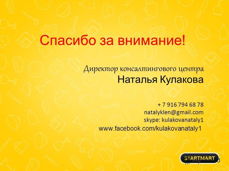 Директор консалтингового центра Наталья Кулакова + 7 916 794 68 78 natalyklen@gmail.com skype: kulakovanataly1 Спасибо за внимание! www.facebook.com/kulakovanataly1