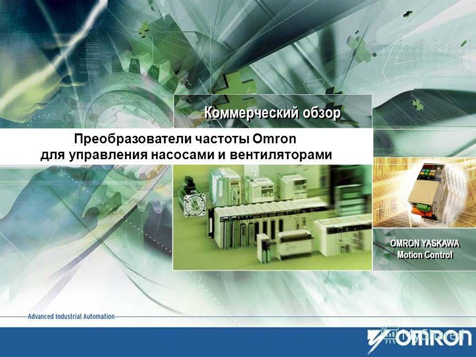 Коммерческий обзор OMRON YASKAWA Motion Control OMRON YASKAWA Motion Control Преобразователи частоты Omron для управления насосами и вентиляторами