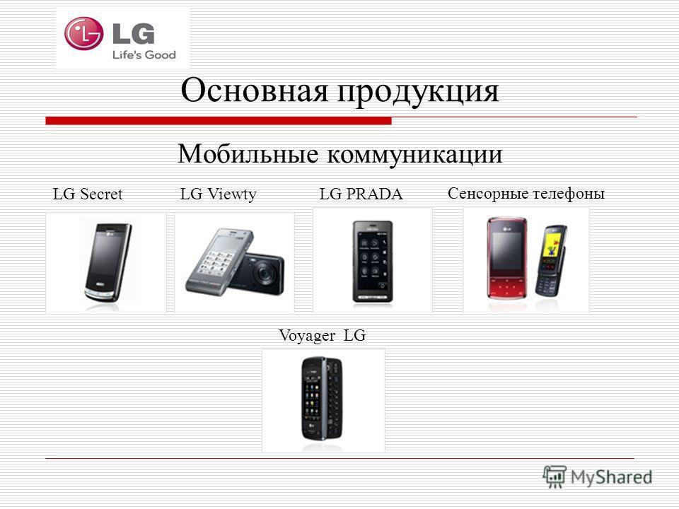 Основная продукция Мобильные коммуникации LG SecretLG ViewtyLG PRADA Сенсорные телефоны Voyager LG