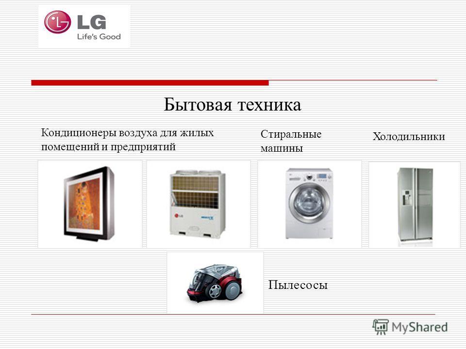 Бытовая техника Кондиционеры воздуха для жилых помещений и предприятий Стиральные машины Холодильники Пылесосы