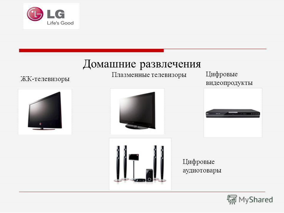 Домашние развлечения ЖК-телевизоры Плазменные телевизоры Цифровые видеопродукты Цифровые аудиотовары