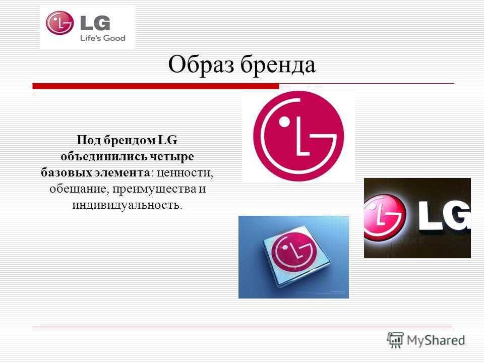 Образ бренда Под брендом LG объединились четыре базовых элемента: ценности, обещание, преимущества и индивидуальность.