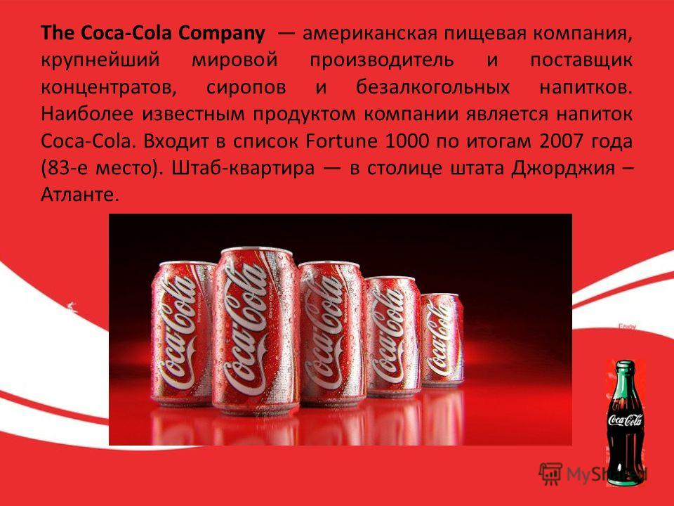 coca cola strategy essay News about the coca-cola company commentary and archival information about the coca-cola company from the new york times.