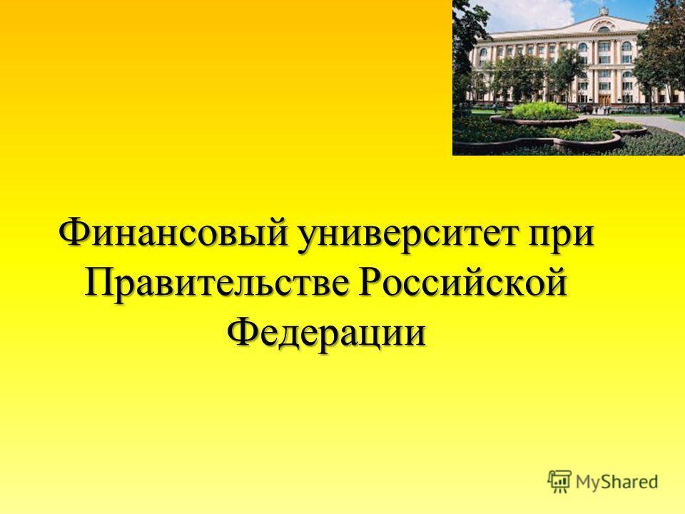 Финансовый университет при Правительстве Российской Федерации
