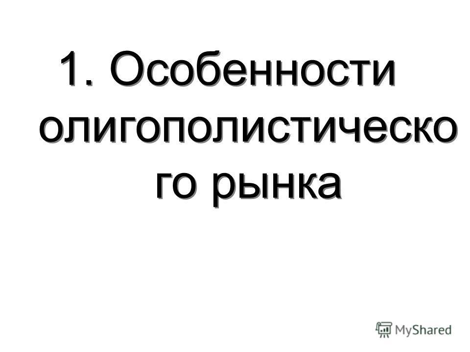 1. Особенности олигополистическо го рынка