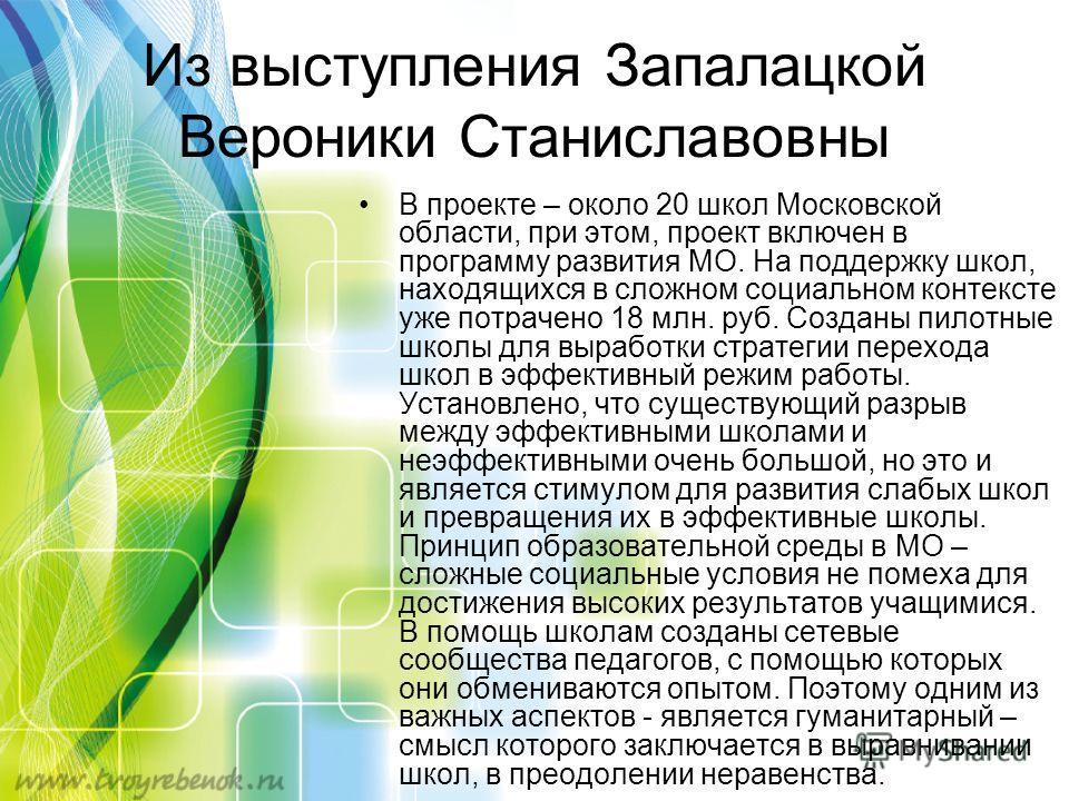 Из выступления Запалацкой Вероники Станиславовны В проекте – около 20 школ Московской области, при этом, проект включен в программу развития МО. На поддержку школ, находящихся в сложном социальном контексте уже потрачено 18 млн. руб. Созданы пилотные