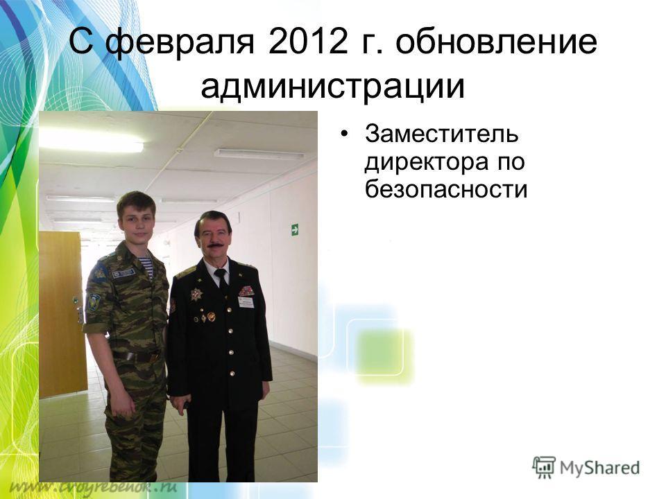 Заместитель директора по безопасности С февраля 2012 г. обновление администрации