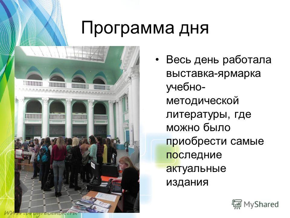 Весь день работала выставка-ярмарка учебно- методической литературы, где можно было приобрести самые последние актуальные издания Программа дня