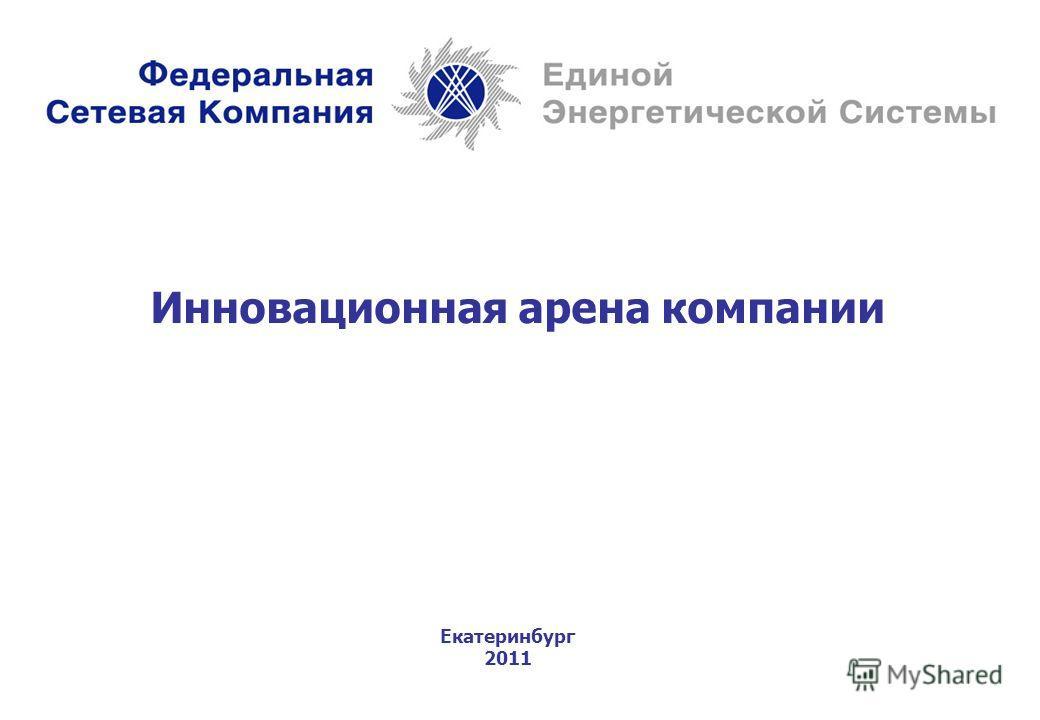 Екатеринбург 2011 Инновационная арена компании