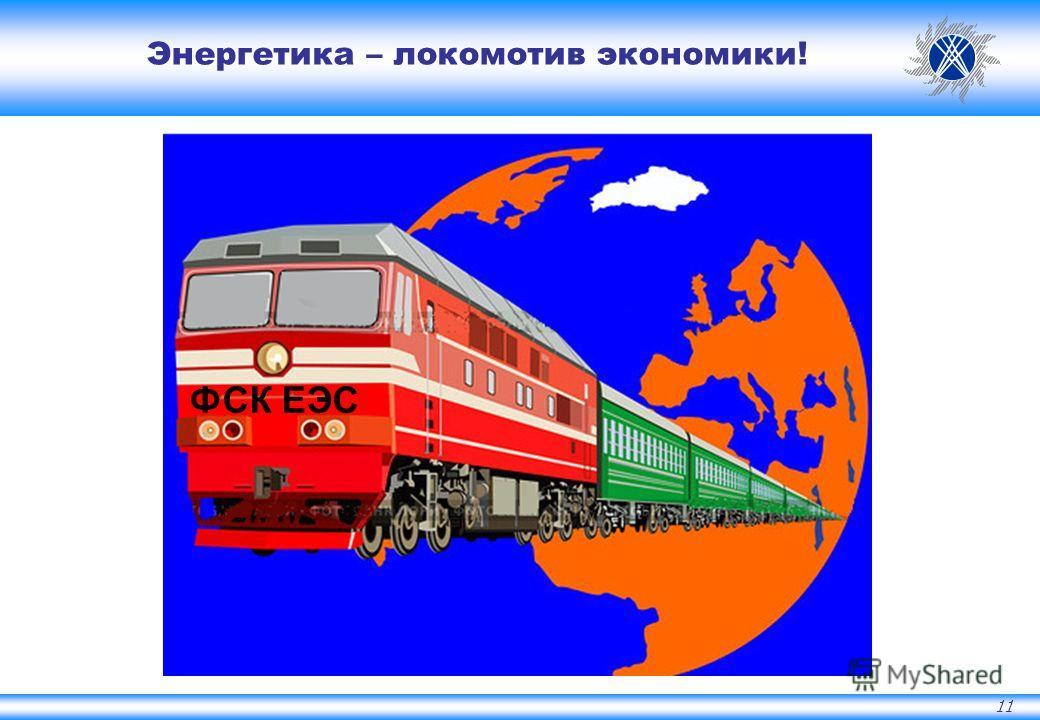 11 Энергетика – локомотив экономики! ФСК ЕЭС