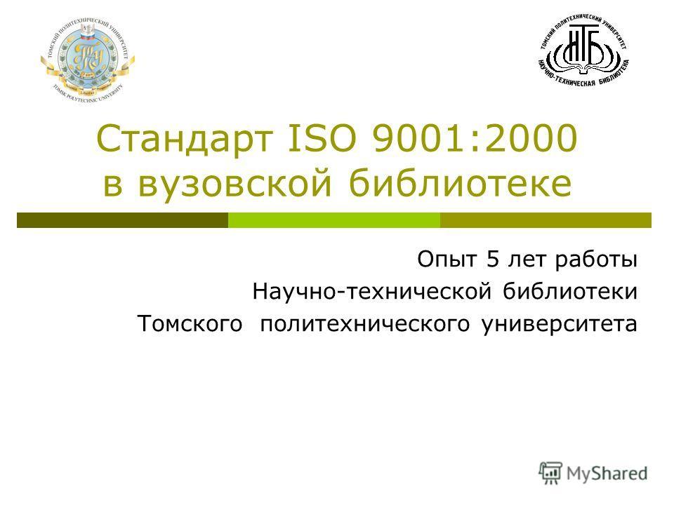Стандарт ISO 9001:2000 в вузовской библиотеке Опыт 5 лет работы Научно-технической библиотеки Томского политехнического университета