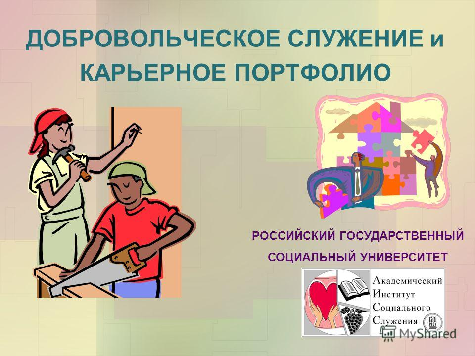ДОБРОВОЛЬЧЕСКОЕ СЛУЖЕНИЕ и КАРЬЕРНОЕ ПОРТФОЛИО РОССИЙСКИЙ ГОСУДАРСТВЕННЫЙ СОЦИАЛЬНЫЙ УНИВЕРСИТЕТ
