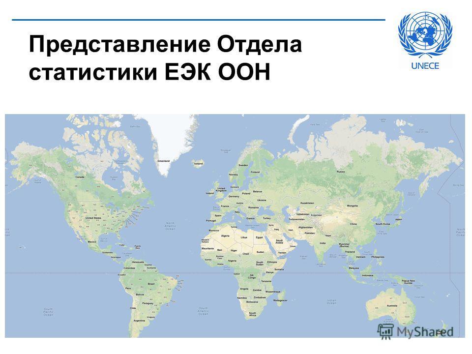Представление Отдела статистики ЕЭК ООН