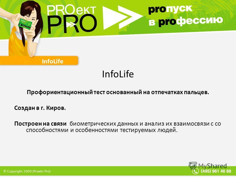 InfoLife Профориентационный тест основанный на отпечатках пальцев. Создан в г. Киров. Построен на связи биометрических данных и анализ их взаимосвязи с со способностями и особенностями тестируемых людей.