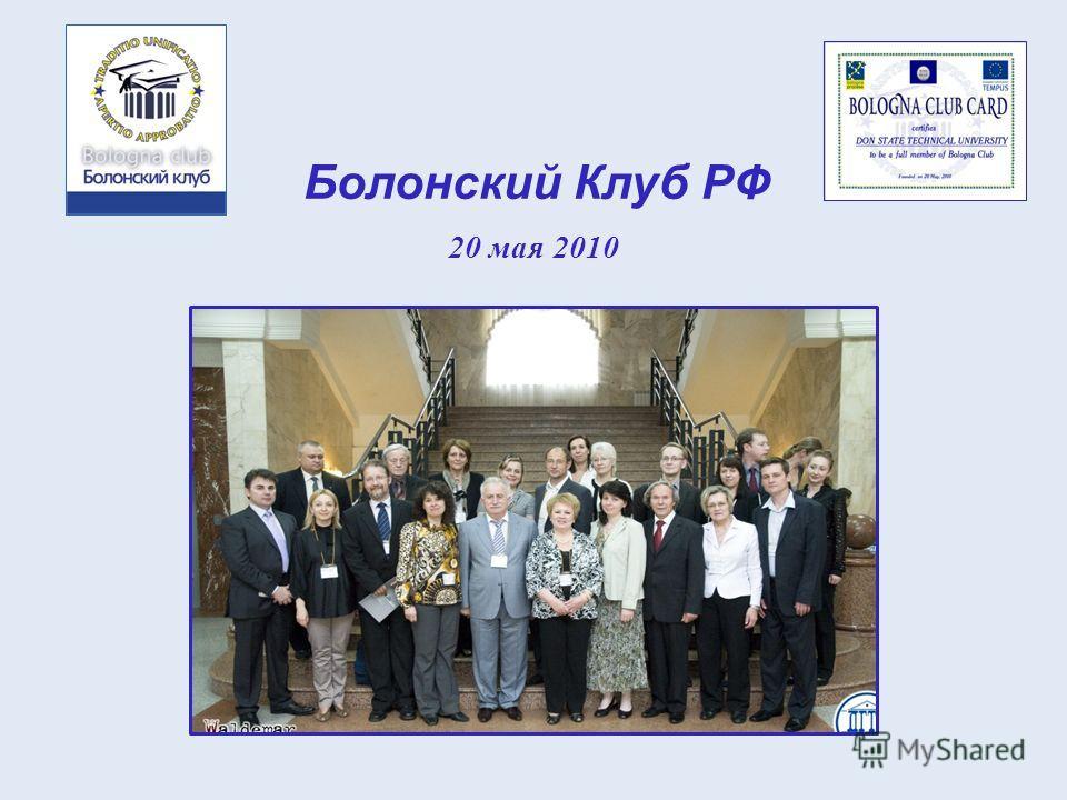 Болонский Клуб РФ 20 мая 2010