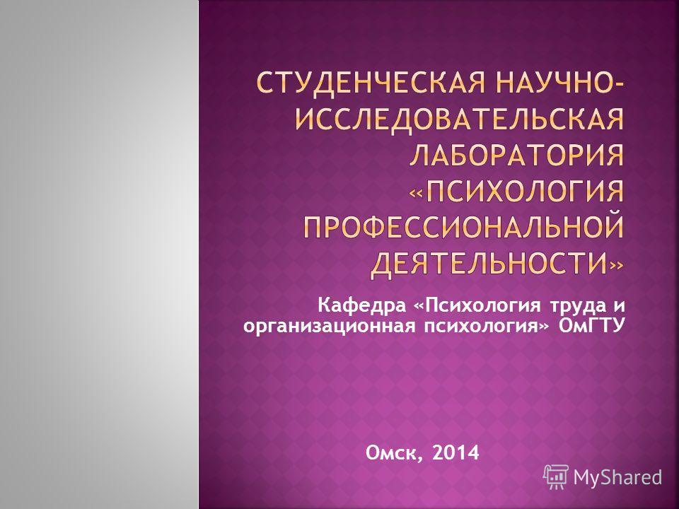Кафедра «Психология труда и организационная психология» ОмГТУ Омск, 2014