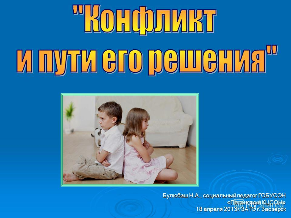 Булюбаш Н.А., социальный педагог ГОБУСОН «Печенгский КЦСОН» 18 апреля 2013 г. ЗАТО г. Заозерск