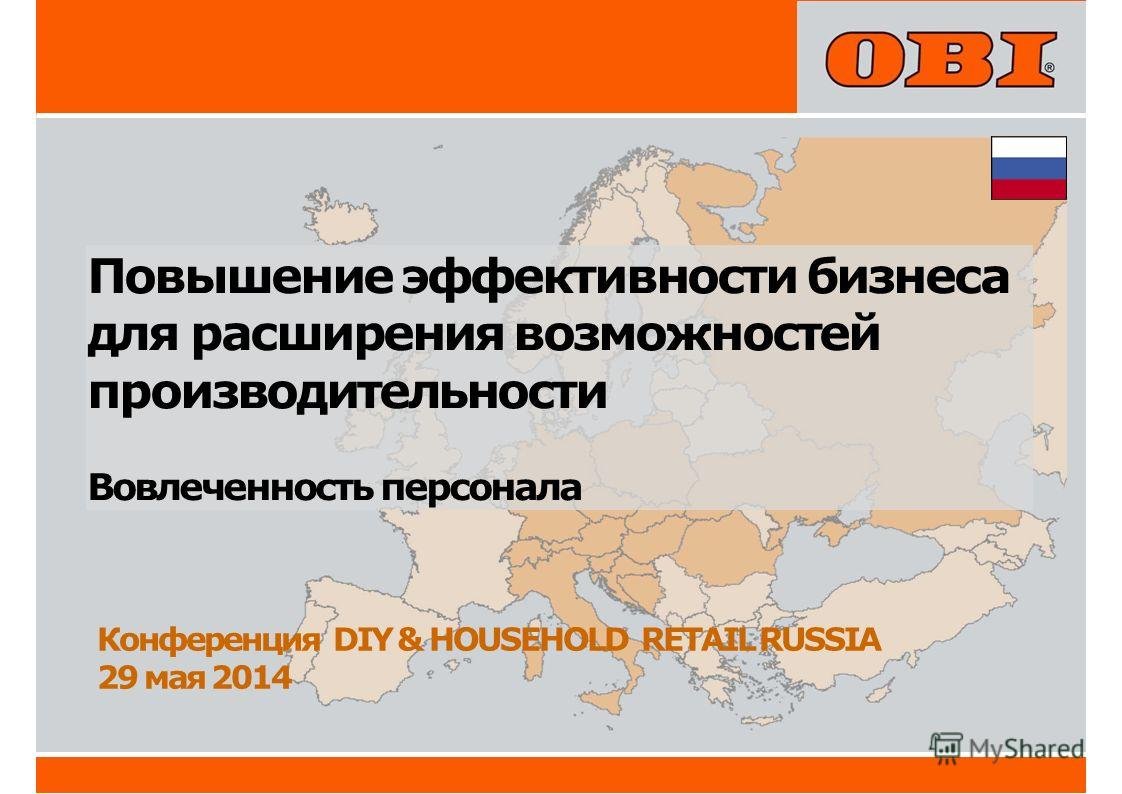 Повышение эффективности бизнеса для расширения возможностей производительности Вовлеченность персонала Конференция DIY & HOUSEHOLD RETAIL RUSSIA 29 мая 2014