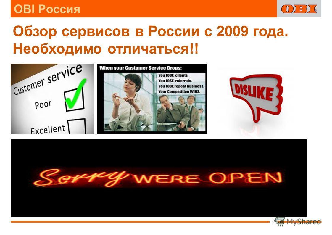 OBI Россия Обзор сервисов в России с 2009 года. Необходимо отличаться!! 2