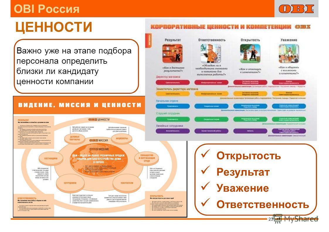 Открытость Результат Уважение Ответственность Важно уже на этапе подбора персонала определить близки ли кандидату ценности компании 23 ЦЕННОСТИ OBI Россия