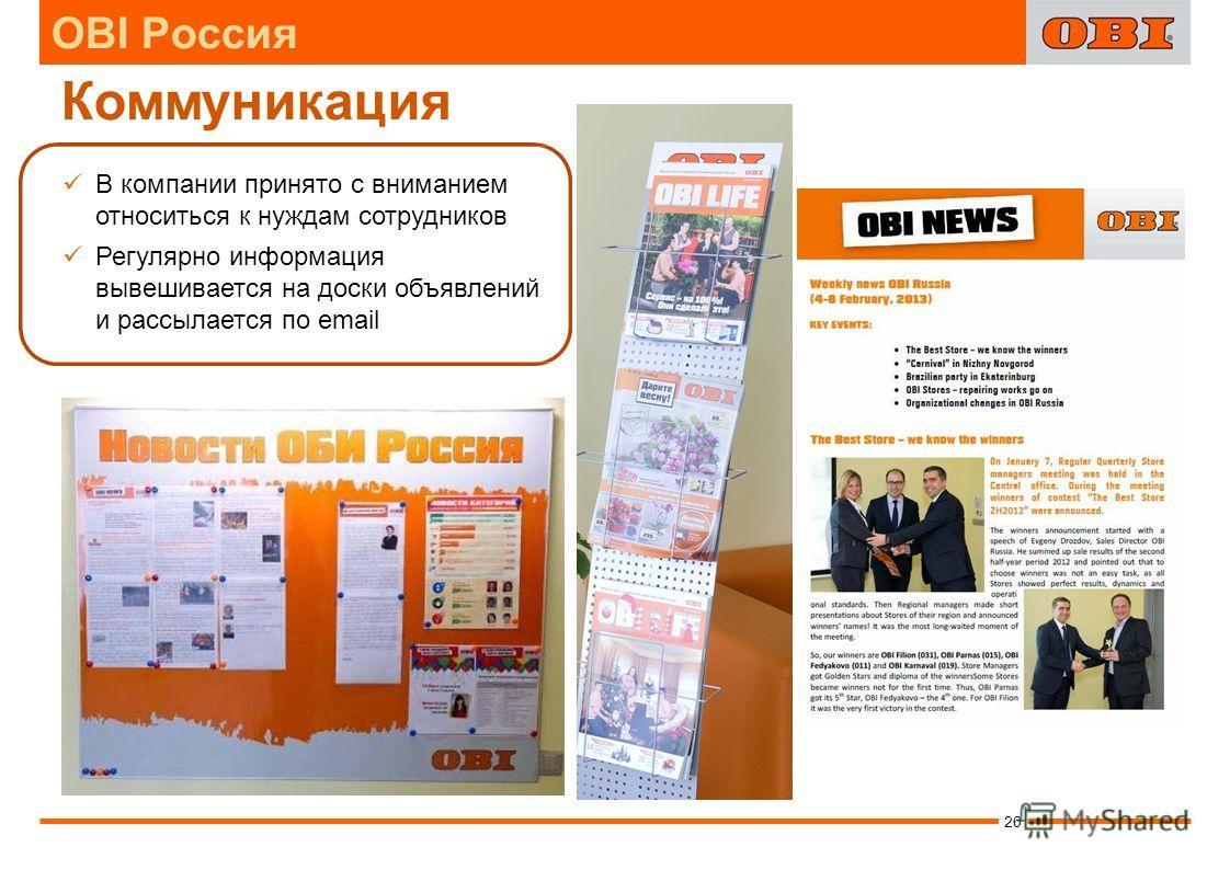 Коммуникация В компании принято с вниманием относиться к нуждам сотрудников Регулярно информация вывешивается на доски объявлений и рассылается по email 26 OBI Россия