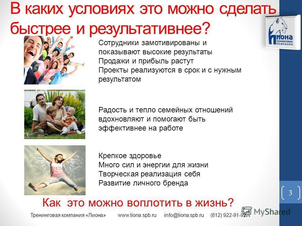 В каких условиях это можно сделать быстрее и результативнее? Тренинговая компания «Лиона» www.liona.spb.ru info@liona.spb.ru (812) 922-91-92 Сотрудники замотивированы и показывают высокие результаты Продажи и прибыль растут Проекты реализуются в срок